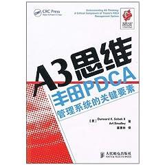 A3思维 丰田PDCA管理系统的关键要素 索贝克II Durward K.Sobek II