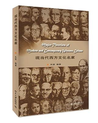 现当代西方文化名家.pdf