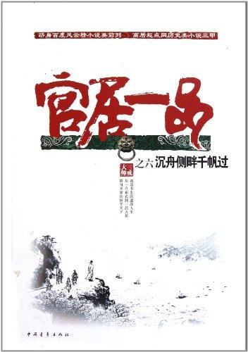 【贴图】官居一品在起点中文网的封面又换了   [正版包邮]...