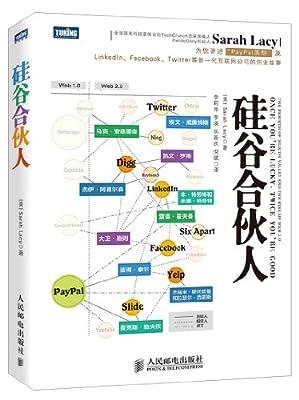 硅谷合伙人.pdf