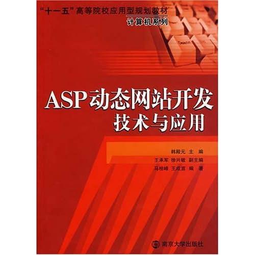 ASP动态网站开发技术与应用图片