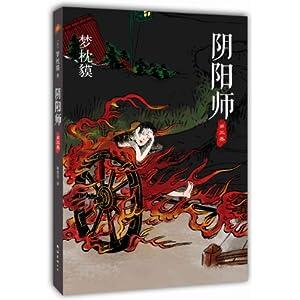 梦枕貘的新书 梦枕貘的作品文集 梦枕貘新书推荐 尽在读书...