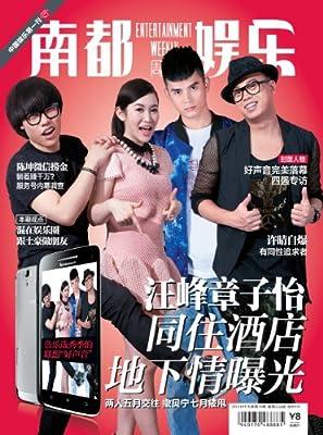 南都娱乐周刊 周刊 2013年38期.pdf