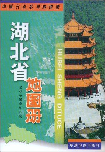 湖北省地图册(中国分省系列地图册)