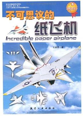 不可思议的纸飞机.pdf