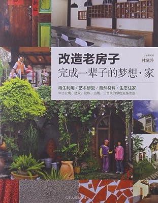 改造老房子:完成一辈子的梦想•家.pdf
