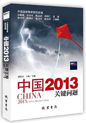 中国2013:关键问题.pdf