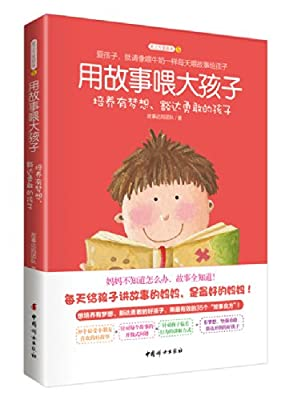用故事喂大孩子:培养有梦想、豁达勇敢的孩子.pdf