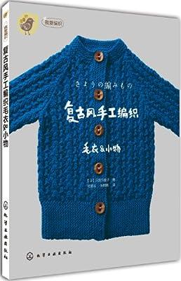 复古风手工编织毛衣&小物.pdf