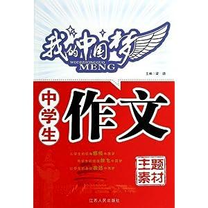 """主题:""""我的中国梦——奋斗的青春最美丽""""作文怎么写?"""