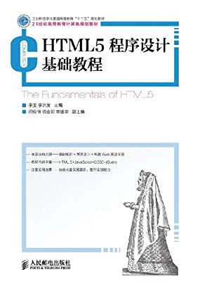 HTML5程序设计基础教程.pdf