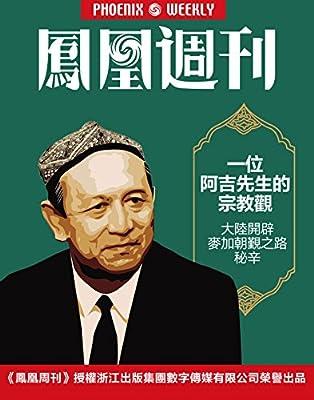 香港凤凰周刊 2014年27期.pdf