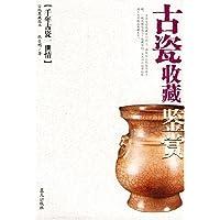 古瓷收藏鉴赏