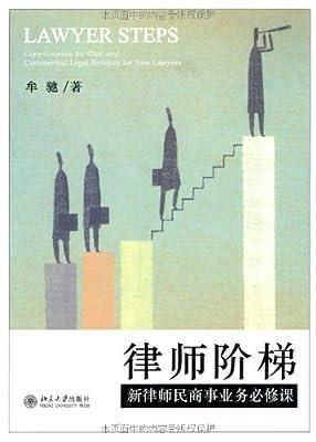 律师阶梯:新律师民商事业务必修课.pdf