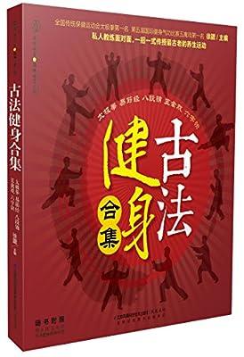 古法健身合集.pdf