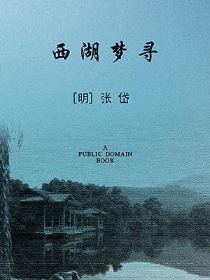 西湖梦寻.pdf