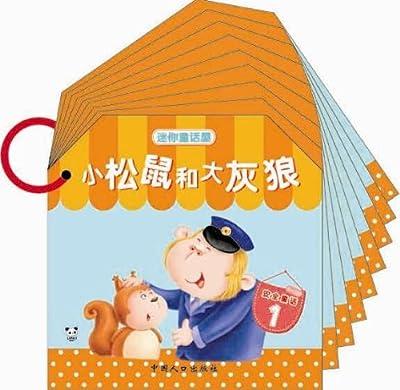 迷你童话屋:安全童话.pdf