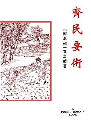 齐民要术.pdf