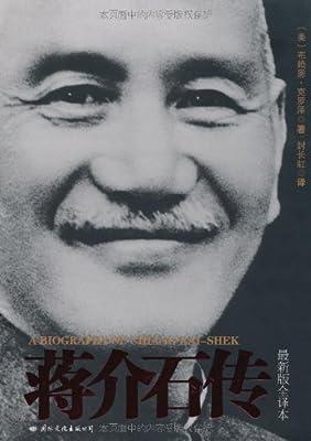 蒋介石传.pdf