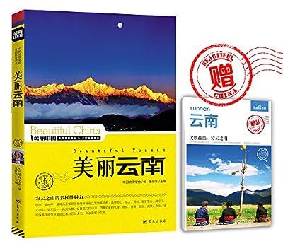 美丽中国系列:美丽云南.pdf