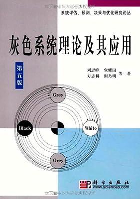 灰色系统理论及其应用.pdf