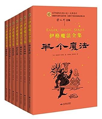 伊格魔法全集.pdf