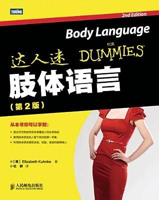 达人迷:肢体语言.pdf