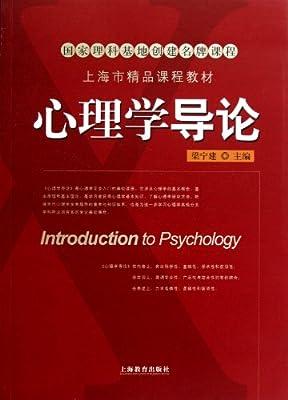 上海市精品课程教材:心理学导论.pdf