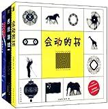 会动的书+视觉游戏+3D游戏(套装共3册)-图片