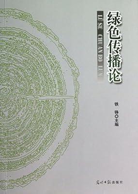 绿色传播论.pdf
