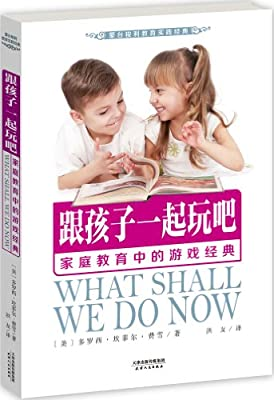 跟孩子一起玩吧:家庭教育中的游戏经典.pdf