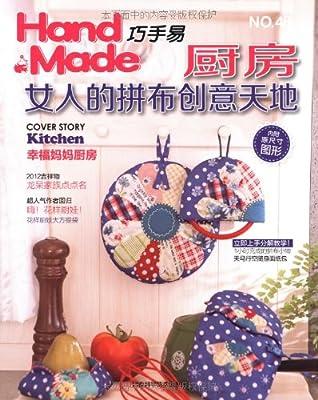 巧手易48:厨房女人的拼布创意天地.pdf