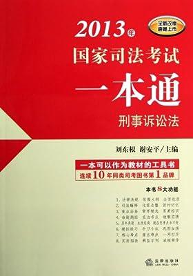2013年国家司法考试一本通:刑事诉讼法.pdf