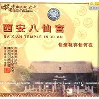 中国寺庙大观之10:仙迹犹存仙何在 西安八仙宫