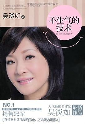 不生气的技术.pdf