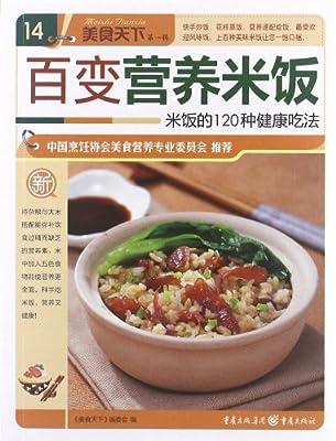 美食天下:百变营养米饭.pdf
