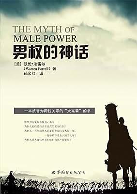 男权的神话.pdf