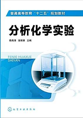 分析化学实验.pdf