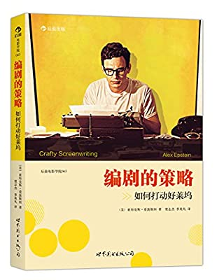 编剧的策略·如何打动好莱坞:好莱坞资深剧本策划的专业建议.pdf