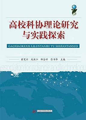 高校科协理论研究与实践探索.pdf