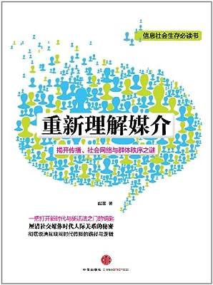 重新理解媒介:揭开传播、社会网络与群体秩序之谜.pdf