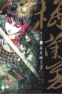 梅兰芳外传:再见梅兰芳.pdf