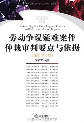 劳动争议疑难案件仲裁审判要点与依据.pdf