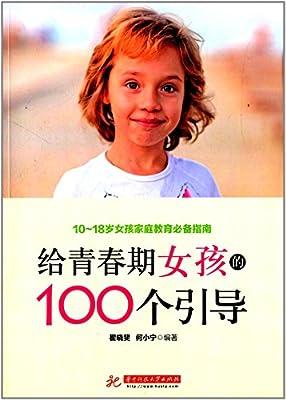 给青春期女孩的100个引导.pdf