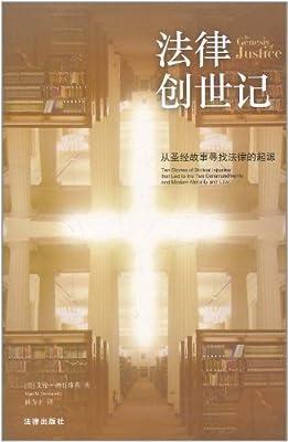 法律创世记:从圣经故事寻找法律的起源.pdf