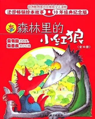 森林里的小红狼.pdf