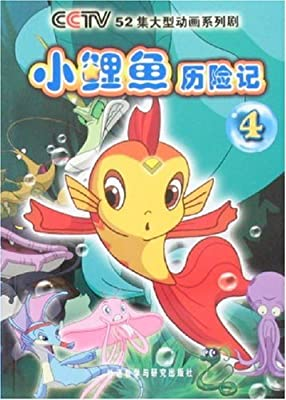 小鲤鱼历险记CCTV52集大型动画系列剧.pdf