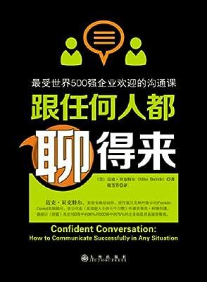 跟任何人都聊得来:最受世界500强企业欢迎的沟通课.pdf