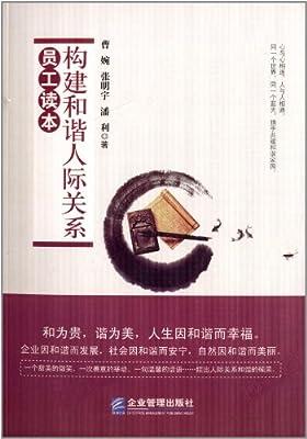 构建和谐人际关系员工读本.pdf