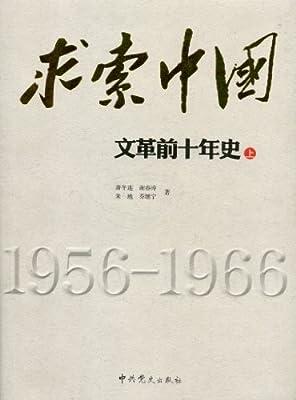 求索中国:文革前十年史.pdf